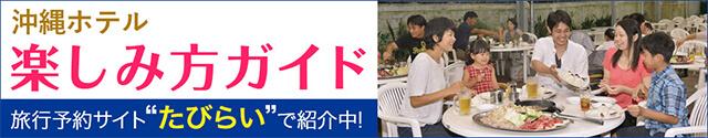沖縄ホテルたびらい