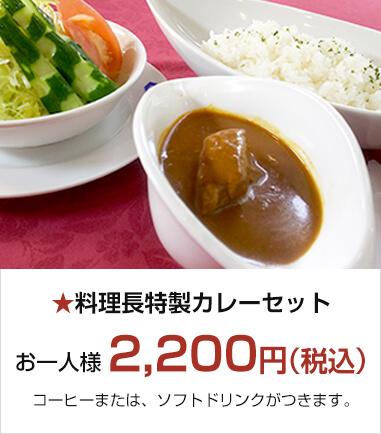 料理長特製カレーセット お一人様2,200(税込)