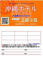 沖縄ホテル 大浴場スタンプカード