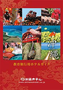 沖縄ホテル教育旅行用パンフレット
