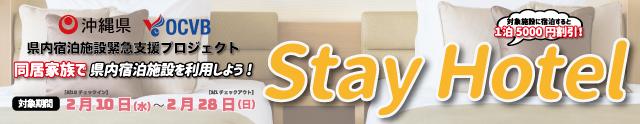 Stay-hotel