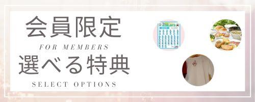 【会員限定】お好きなお部屋+選べる特典!