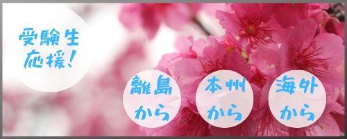 離島・本州から県内学校を目指す受験生を応援します!