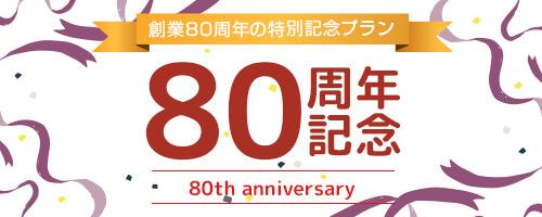 【祝】創業80周年の特別記念プラン♪