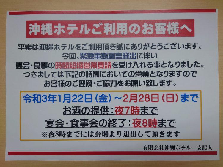 延長 沖縄 宣言 緊急 事態